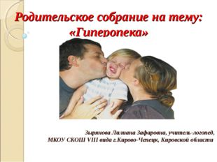 Родительское собрание на тему: «Гиперопека» Зырянова Лилиана Зафаровна, учите