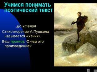 Учимся понимать поэтический текст До чтения Стихотворение А.Пушкина называетс