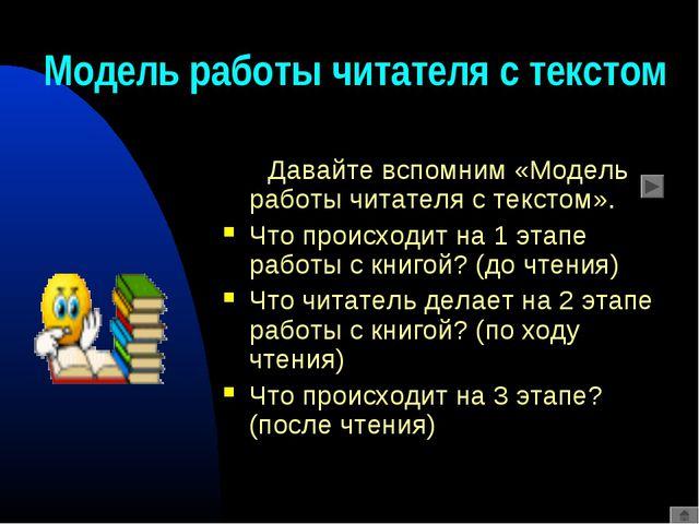 Модель работы читателя с текстом Давайте вспомним «Модель работы читателя с т...