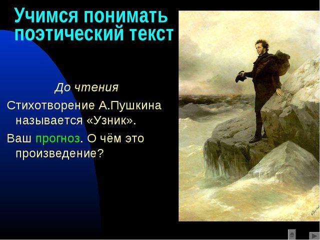 Учимся понимать поэтический текст До чтения Стихотворение А.Пушкина называетс...