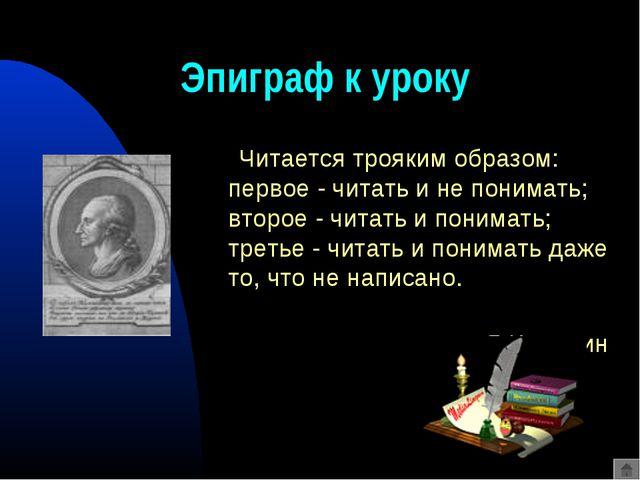 Эпиграф к уроку Читается трояким образом: первое - читать и не понимать; втор...