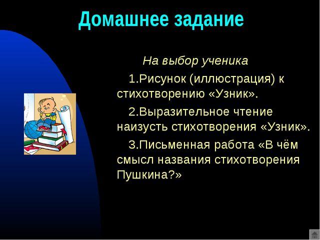 Домашнее задание На выбор ученика 1.Рисунок (иллюстрация) к стихотворению «Уз...
