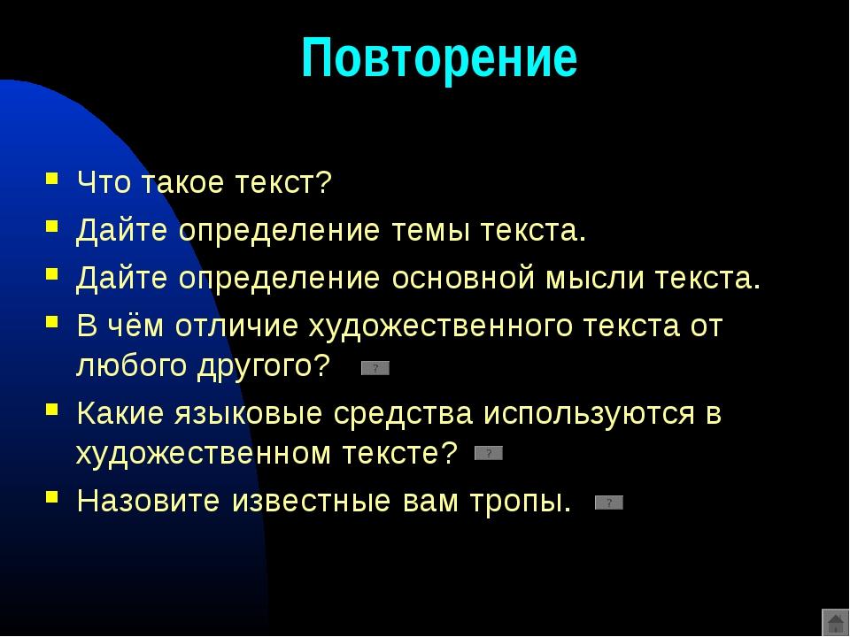 Повторение Что такое текст? Дайте определение темы текста. Дайте определение...