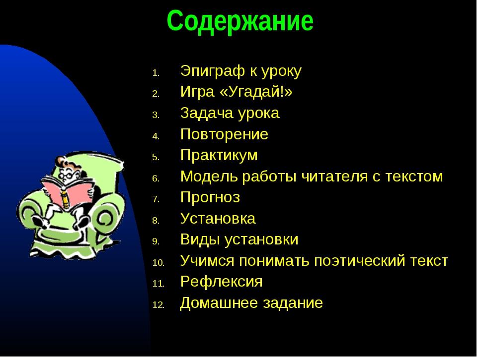 Содержание Эпиграф к уроку Игра «Угадай!» Задача урока Повторение Практикум М...