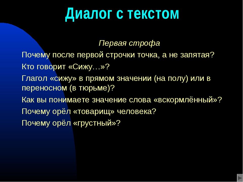 Диалог с текстом Первая строфа Почему после первой строчки точка, а не запята...