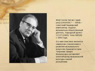 Заги́р Гари́пович Исмаги́лов (башк. Исмәғилев Заһир Ғарип улы) (1916/1917 — 2