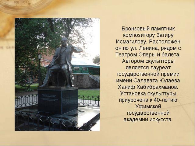 Бронзовый памятник композитору Загиру Исмагилову. Расположен он по ул. Ленина...
