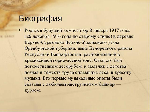 Биография Родился будущий композитор 8 января 1917 года (26 декабря 1916 года...