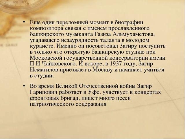Еще один переломный момент в биографии композитора связан с именем прославлен...