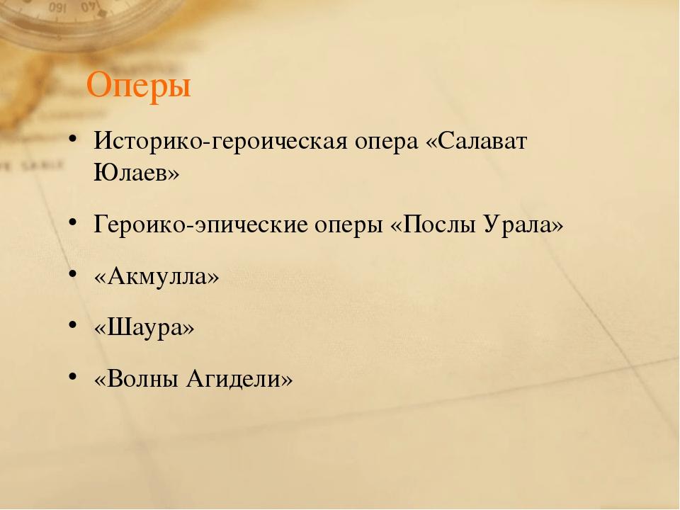 Оперы Историко-героическая опера «Салават Юлаев» Героико-эпические оперы «Пос...