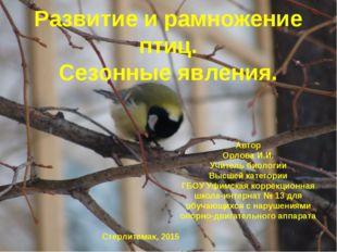 Автор Орлова И.И. Учитель биологии Высшей категории ГБОУ Уфимская коррекционн
