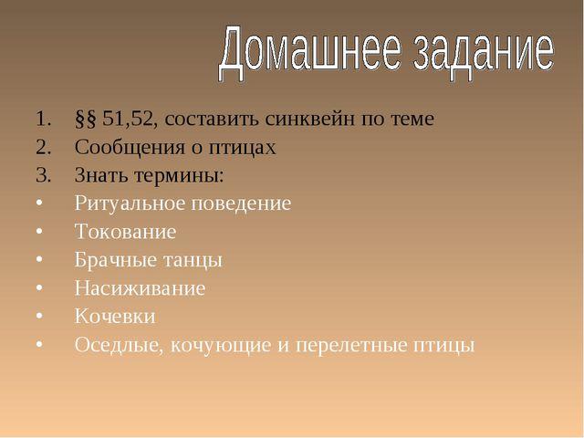 §§ 51,52, составить синквейн по теме Сообщения о птицах Знать термины: Ритуал...
