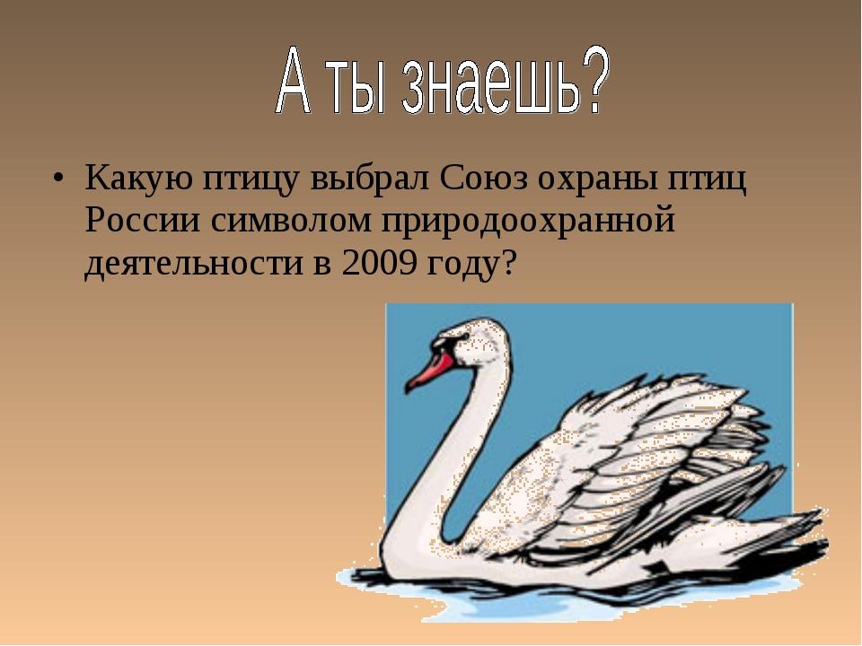 Какую птицу выбрал Союз охраны птиц России символом природоохранной деятельно...