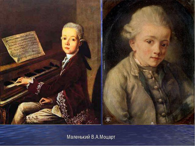Маленький В.А.Моцарт