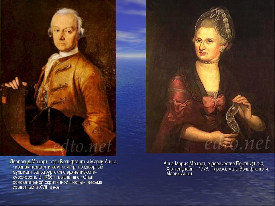 Леопольд Моцарт, отец Вольфганга и Марии Анны, скрипач-педагог и композитор,...