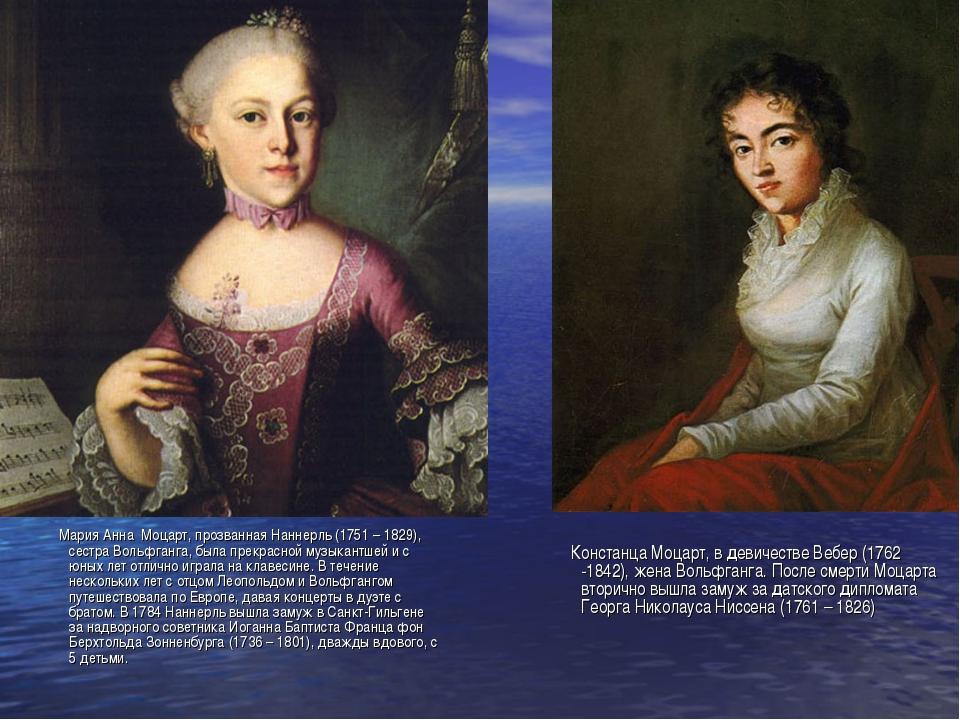 Мария Анна Моцарт, прозванная Наннерль (1751 – 1829), сестра Вольфганга, был...