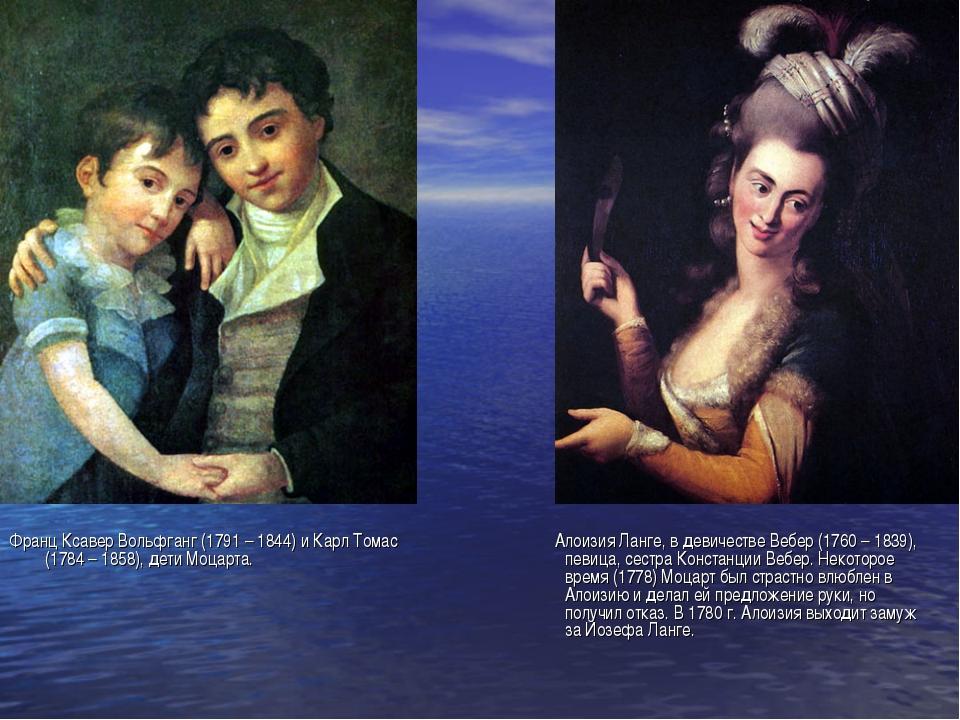 Франц Ксавер Вольфганг (1791 – 1844) и Карл Томас (1784 – 1858), дети Моцарта...