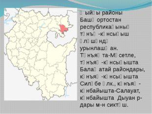 Ҡыйғы районы Башҡортостан республикаһының төнъҡ-көнсығыш өлөшөндә урынлашҡан.