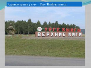 Административ үҙәге – Үрге Ҡыйғы ауылы.