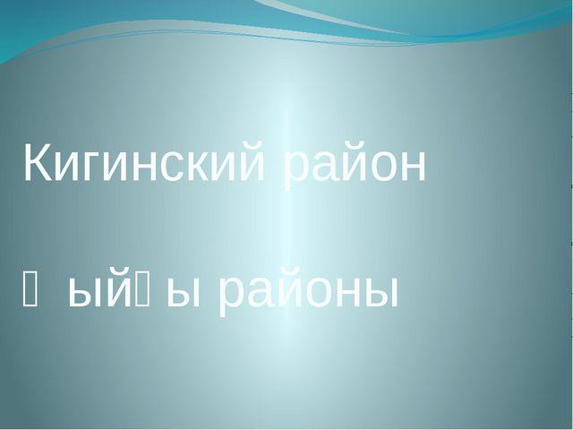 Кигинский район Ҡыйғы районы