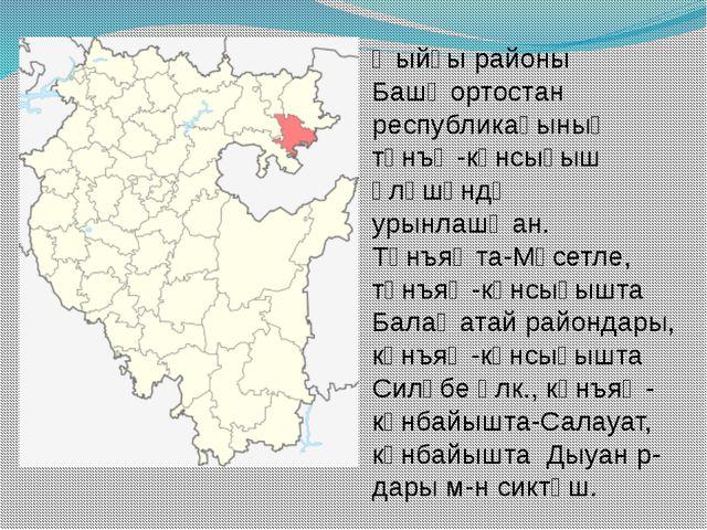 Ҡыйғы районы Башҡортостан республикаһының төнъҡ-көнсығыш өлөшөндә урынлашҡан....
