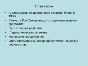 План урока Альтернативы общественного развития Росии в 1906г. Личность П.А.Ст