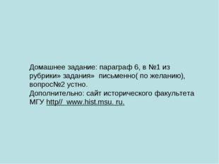 Домашнее задание: параграф 6, в №1 из рубрики» задания» письменно( по желан