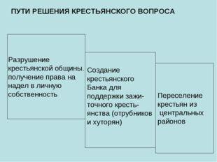 ПУТИ РЕШЕНИЯ КРЕСТЬЯНСКОГО ВОПРОСА Разрушение крестьянской общины. получение