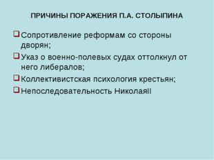 ПРИЧИНЫ ПОРАЖЕНИЯ П.А. СТОЛЫПИНА Сопротивление реформам со стороны дворян; Ук