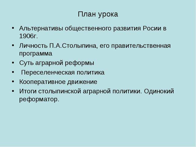 План урока Альтернативы общественного развития Росии в 1906г. Личность П.А.Ст...
