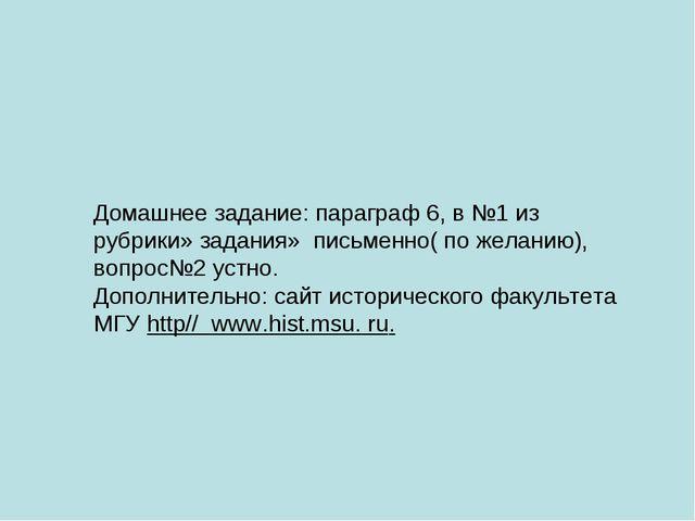 Домашнее задание: параграф 6, в №1 из рубрики» задания» письменно( по желан...