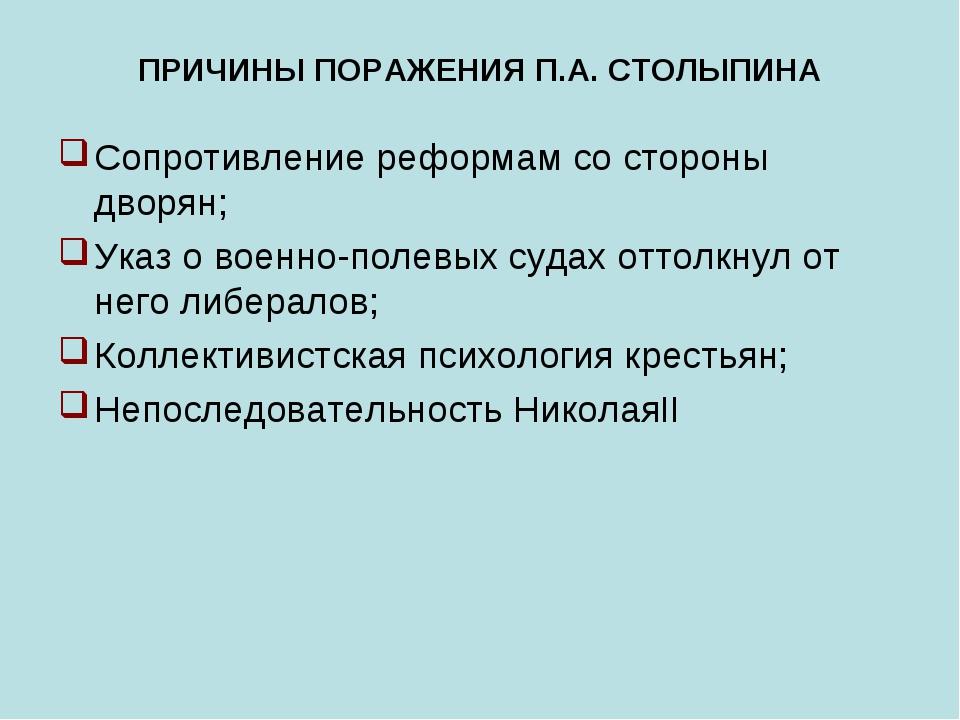 ПРИЧИНЫ ПОРАЖЕНИЯ П.А. СТОЛЫПИНА Сопротивление реформам со стороны дворян; Ук...