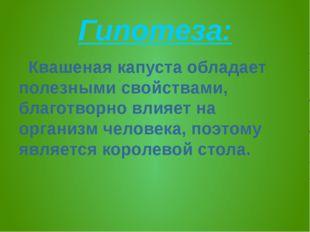 Гипотеза: Квашеная капуста обладает полезными свойствами, благотворно влияет