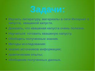 Задачи: Изучить литературу, материалы в сети Интернет о капусте, квашеной кап