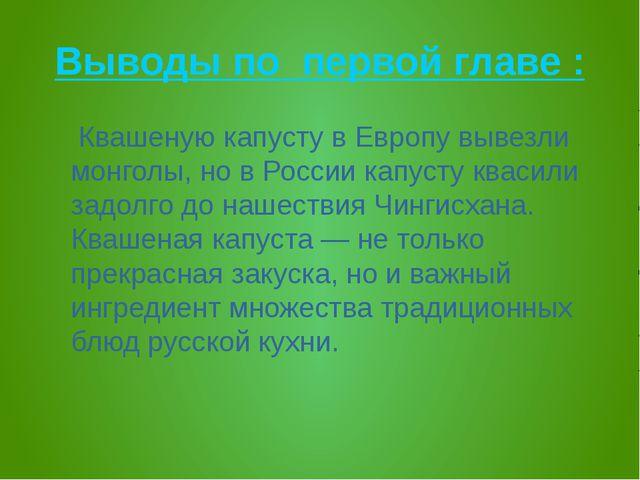Выводы по первой главе : Квашеную капусту в Европу вывезли монголы, но в Росс...