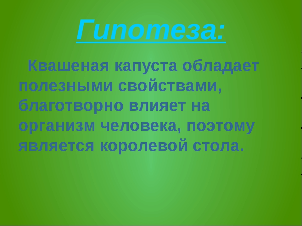 Гипотеза: Квашеная капуста обладает полезными свойствами, благотворно влияет...