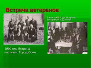 Встреча ветеранов 1990 год. Встреча партизан. Город Орел. 9 мая 1975 года. Вс
