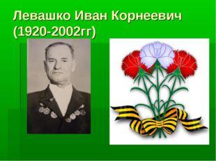 Левашко Иван Корнеевич (1920-2002гг)