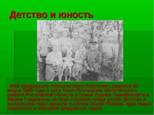 Детство и юность Мой прадедушка Левашко Иван Корнеевич родился 20 марта 1920