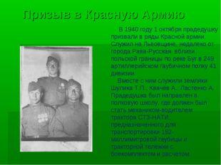 Призыв в Красную Армию В 1940 году 1 октября прадедушку призвали в ряды Красн