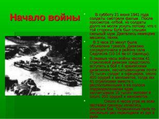 Начало войны В субботу 21 июня 1941 года солдаты смотрели фильм . После просм