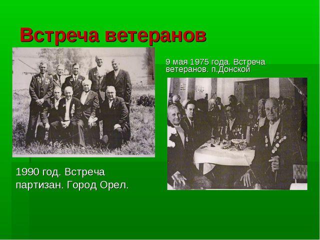 Встреча ветеранов 1990 год. Встреча партизан. Город Орел. 9 мая 1975 года. Вс...