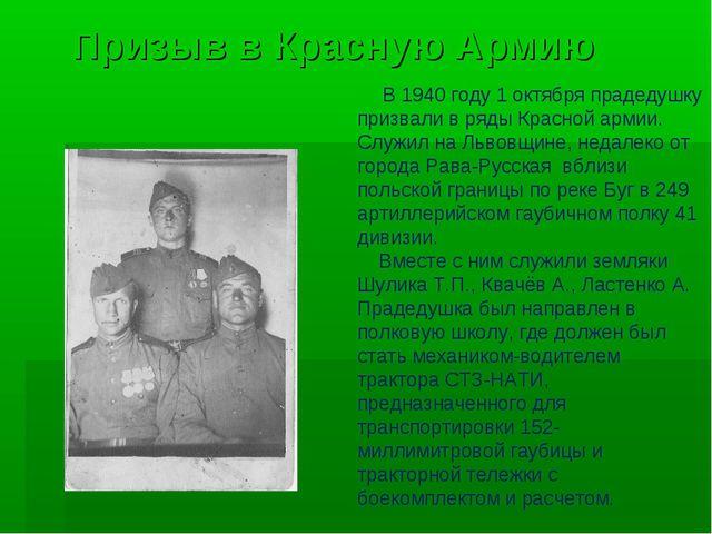 Призыв в Красную Армию В 1940 году 1 октября прадедушку призвали в ряды Красн...