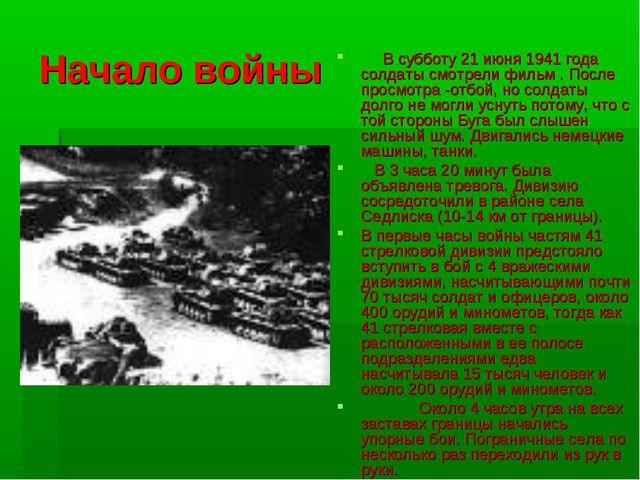 Начало войны В субботу 21 июня 1941 года солдаты смотрели фильм . После просм...