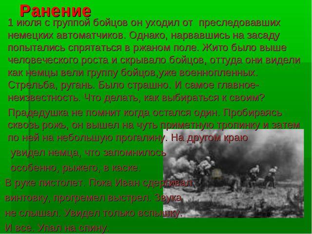 Ранение 1 июля с группой бойцов он уходил от преследовавших немецких автоматч...