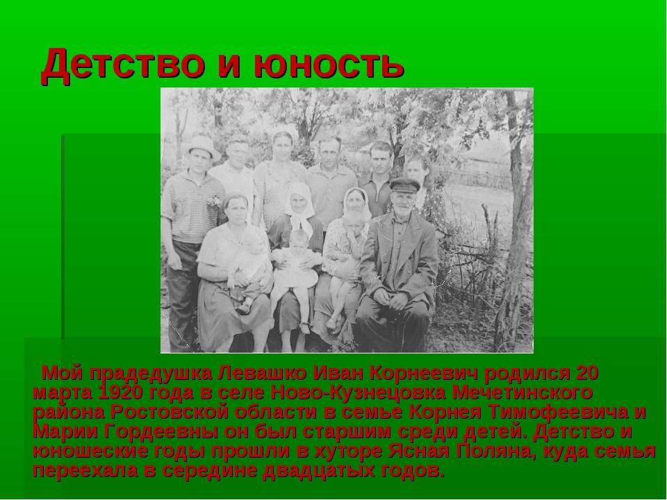 Детство и юность Мой прадедушка Левашко Иван Корнеевич родился 20 марта 1920...