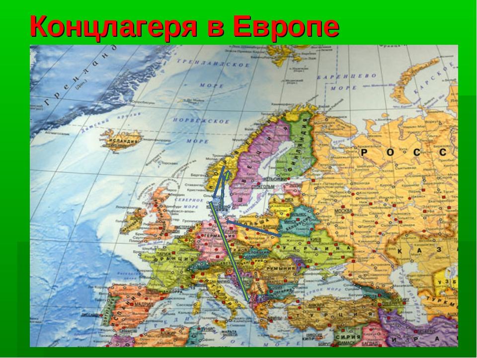 Концлагеря в Европе