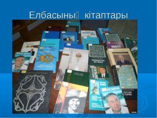 Елбасының кітаптары