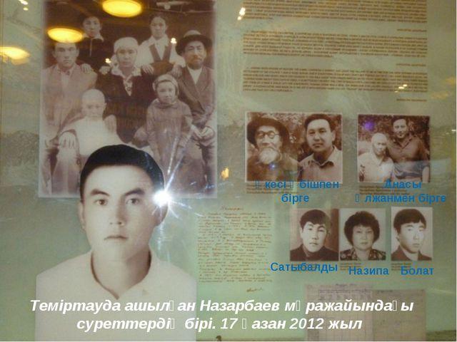 Теміртауда ашылған Назарбаев мұражайындағы суреттердің бірі. 17 қазан 2012 жы...