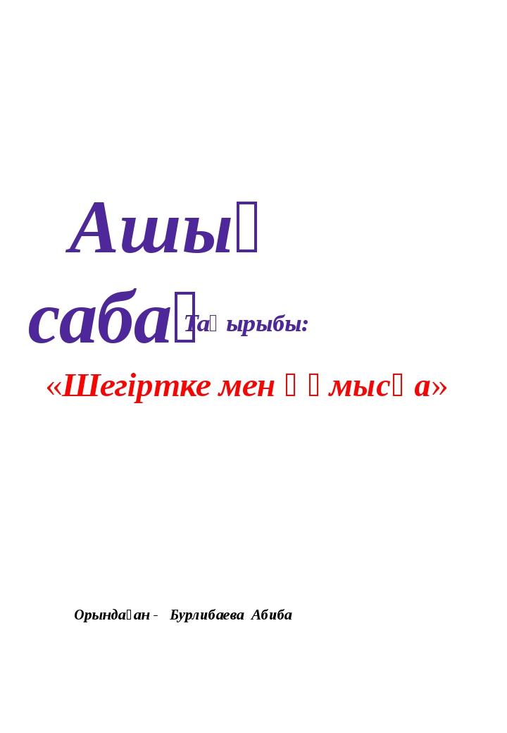 Ашық сабақ Тақырыбы: «Шегіртке мен құмысқа» Орындаған - Бурлибаева Абиба